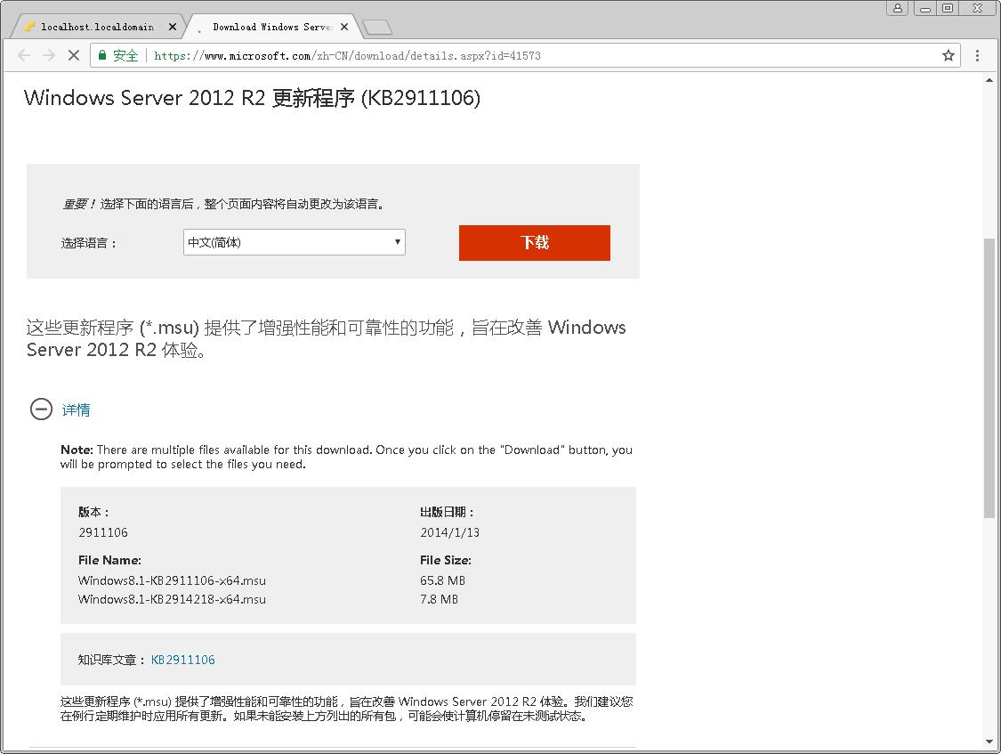 windows2012安装vcenter server6.7遇到报错问题解决