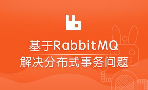 rabbitmq集群简单安装